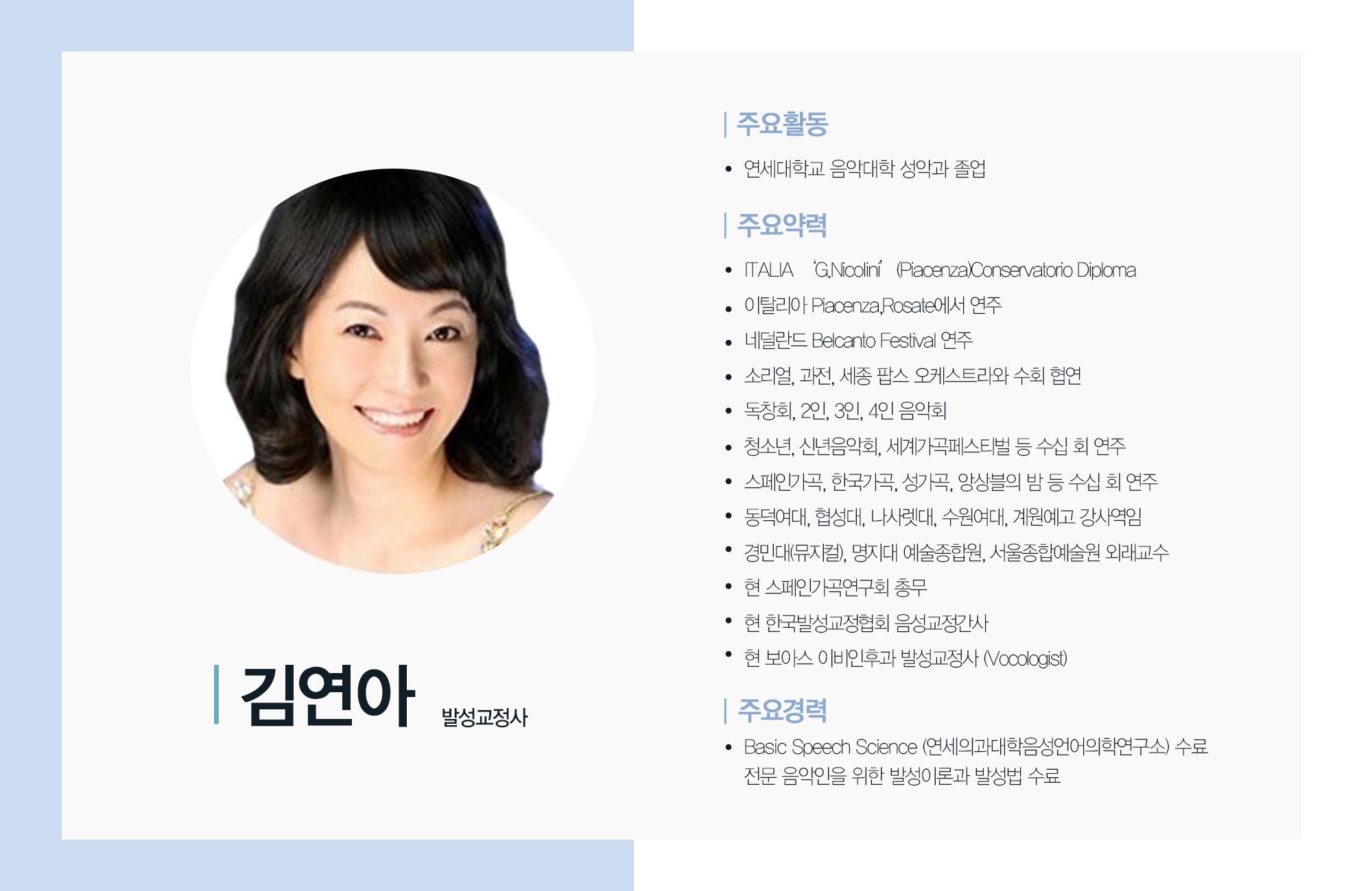 보아스이비인후과 발성교정사 김연아