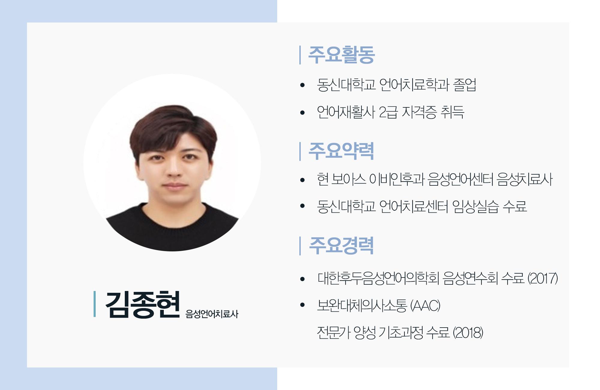 보아스이비인후과 음성언어치료사 김종현