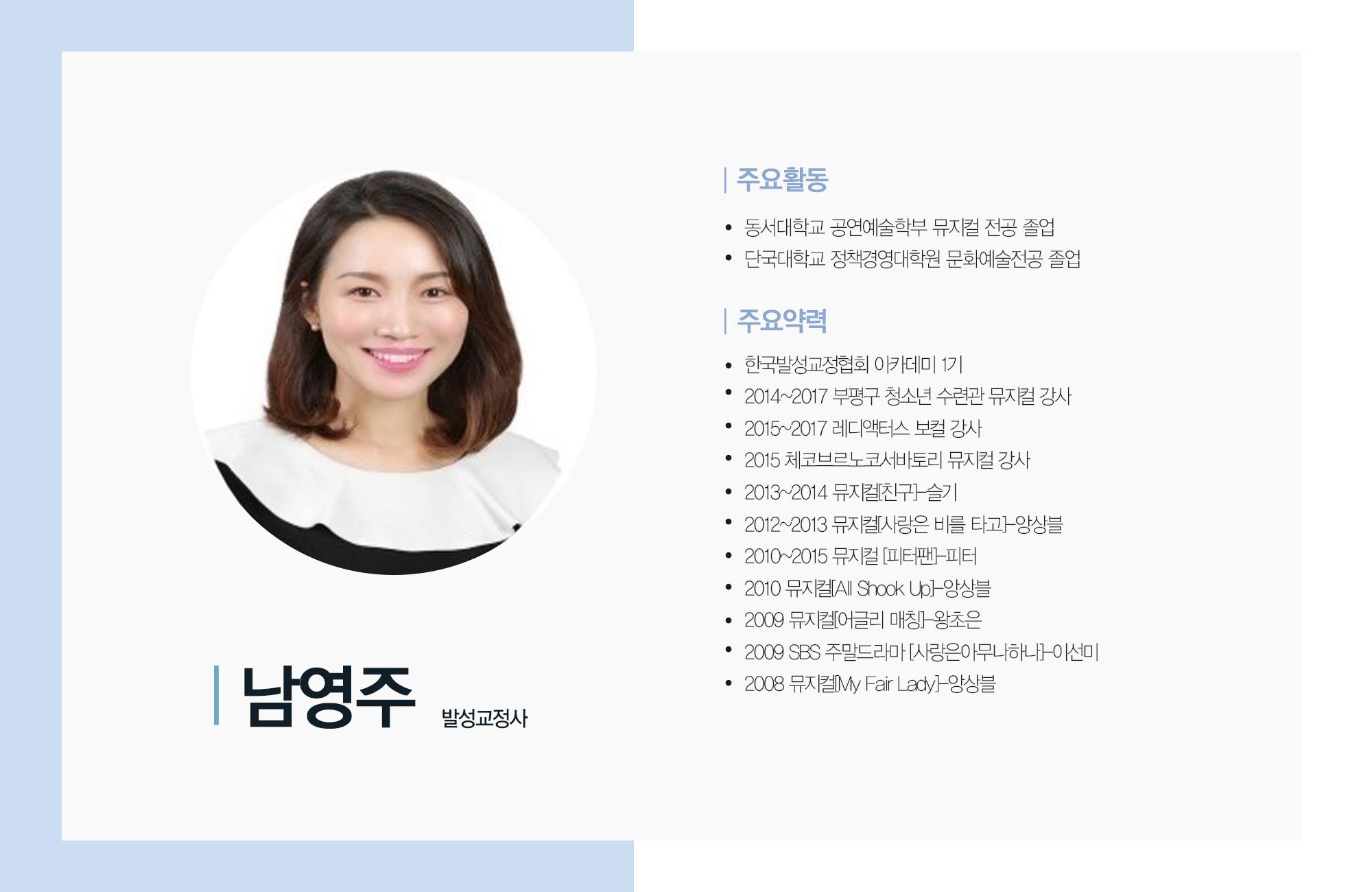 보아스이비인후과 발성교정사 남영주