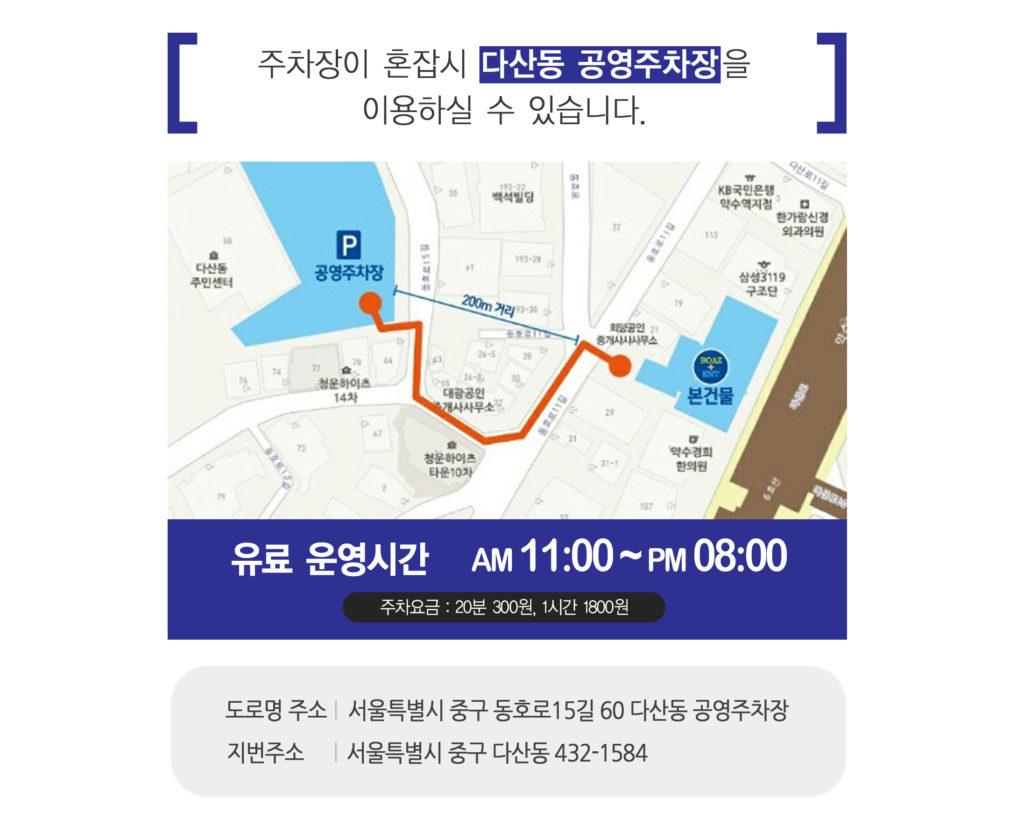 주차장이 혼잡시 다산동 공영주차장 이용 유료 운영시간 서울특별시 중구 동호로15길 60 다산동