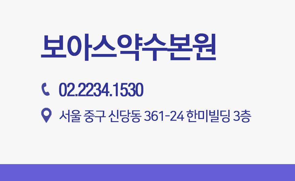보아스약수본원 02 2234 1530 서울중구 신당동 361-24 한미빌딩3 층