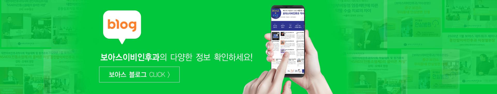 보아스 네이버 블로그 바로가기