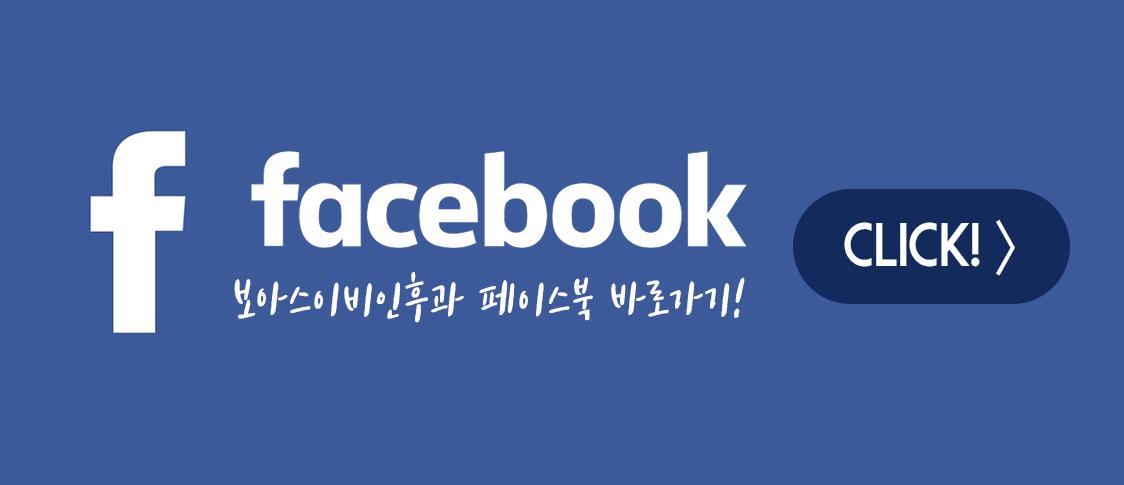 보아스 페이스북 바로가기