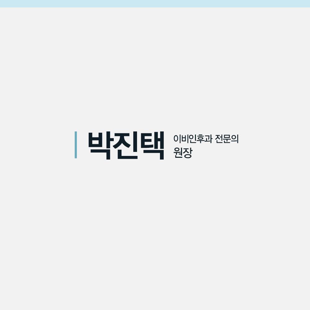 박진택 이비인후과 원장님 서울아산병원 이과 전임의 대한이비이비인후과학회 정회원 대한이과학회 정회원