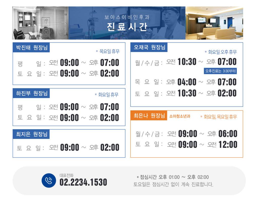 보아스 이비인후과 진료시간 및 문의전화
