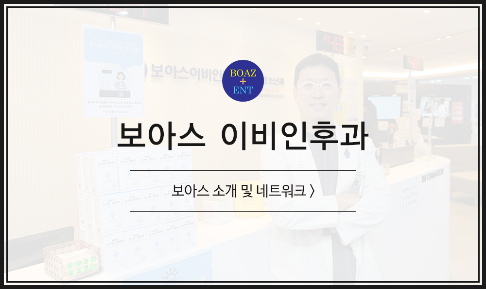 보아스 이비인후과 보아스 소개 및 네트워크 바로가기>
