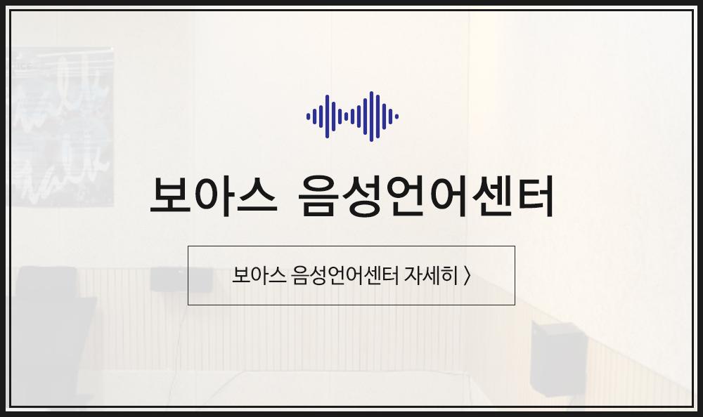 보아스 음성언어센터 보아스 음성언어센터 자세히보기>