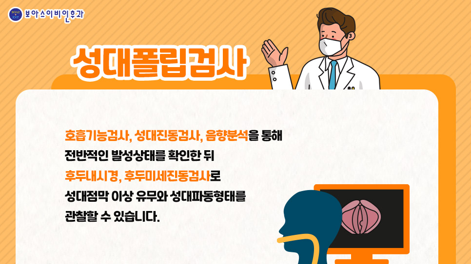 보아스이비인후과 약수본원 건강정보 성대폴립 음성치료 음성클리닉