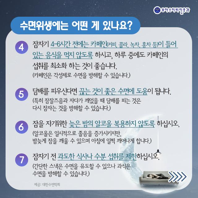 보아스이비인후과,보아스,보아스약수본원,수면위생법,수면다원검사,코골이,불면증