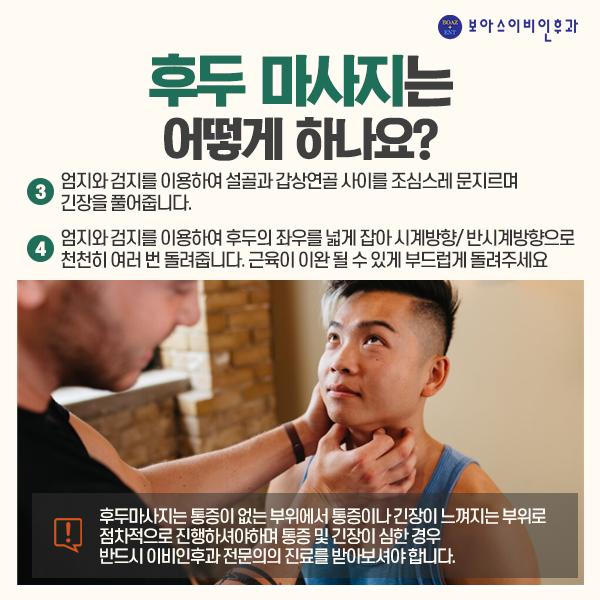 보아스이비인후과 약수본원 오재국 후두마사지 음성치료 음성센터 후두통증