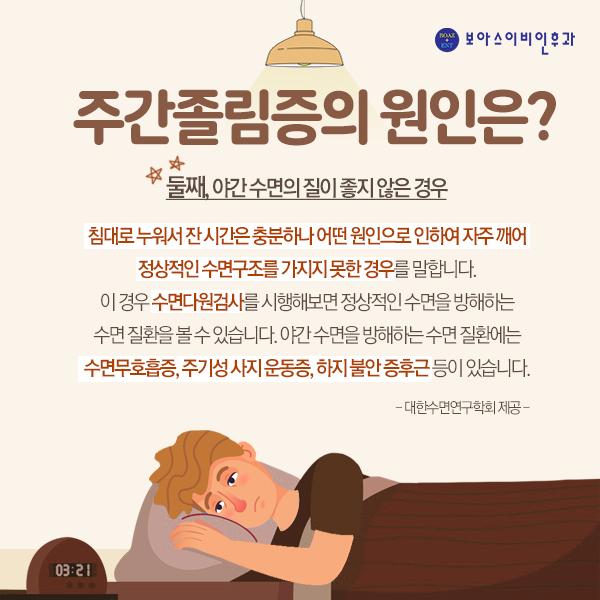 보아스이비인후과 약수본원 수면다원검사 수면클리닉 주간졸림증