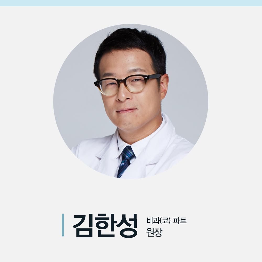 김한성원장님