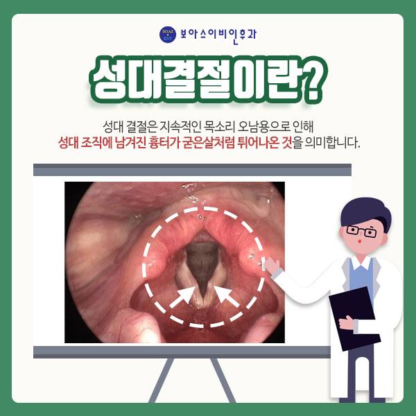 보아스이비인후과 약수본원 성대결절 성대폴립 음성치료 음성센터 목소리치료