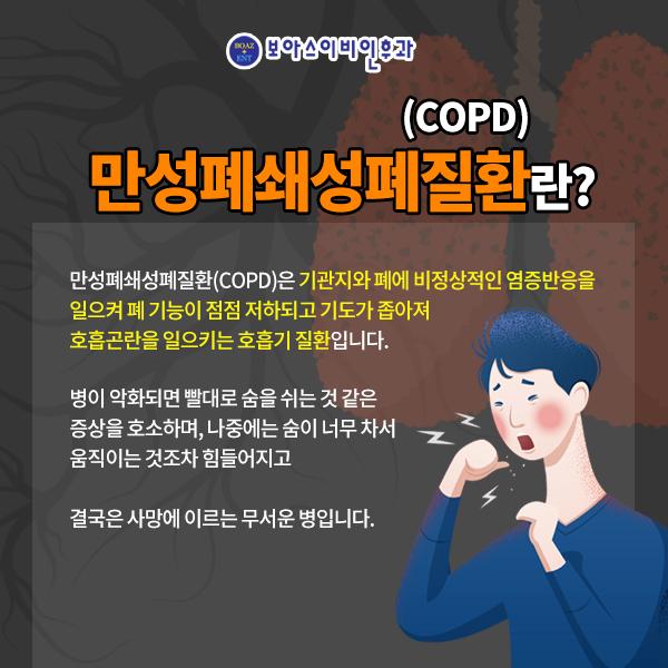 보아스이비인후과 약수본원 보아스 COPD 만성폐쇄성폐질환