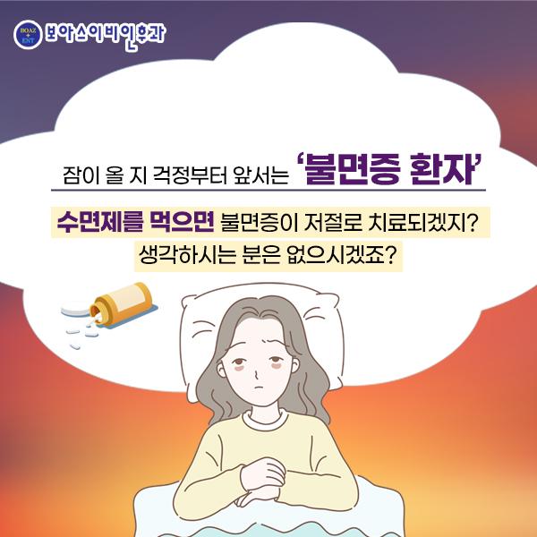 #보아스이비인후과 #보아스약수본원 #보아스 #수면다원검사 #불면증 #수면제 #수면장애